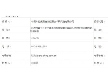 招标 | 中国华能集团清洁能源技术研究院有限公司