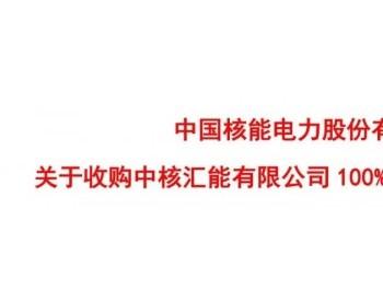 <em>中国核电</em>21.1亿完成收购中核汇能,扩大新能源产业