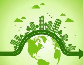 北京城市副中心行政办公区可再生能源达40%