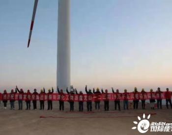 总投资11.8亿元,<em>甘肃</em>陇西盘龙山15万千瓦风电项目顺利并网<em>发电</em>!
