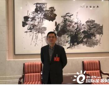 山东青岛市政协委员王波:发展氢燃料重卡汽车制造业