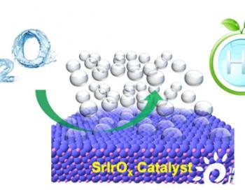 美国深入了解电化学催化工艺 有助于实现水分解高效大规模制氢