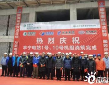 河北<em>丰宁抽水蓄能电站</em>1号和10号机组浇筑完成