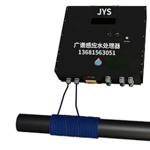 供应-JYS广谱感应水处理器