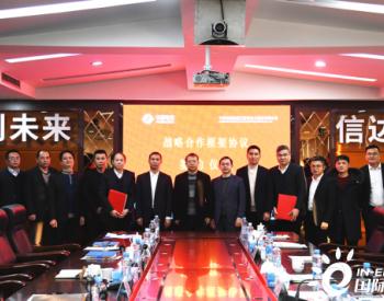 东方日升与江西电建签署战略合作协议共谋光伏产业