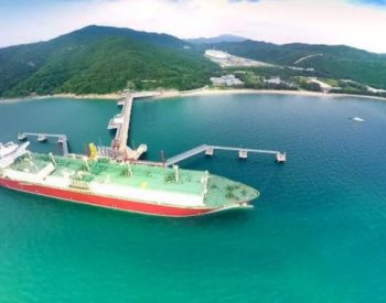 国家管网西气东输深圳<em>LNG</em>外输管道实现天然气输送10亿立方米