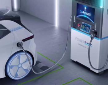 充电桩市场需求激增,<em>度普</em>携手德国大众加速布局分布式充电网络