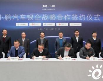 小鹏汽车完成128亿元银企战略合作 绿色信贷推动新