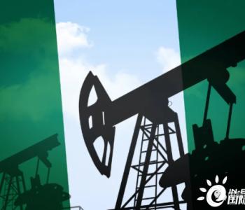 尼日利亚油气改革呼之欲出