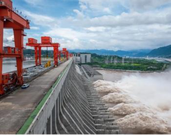 2269.3亿度!三峡<em>集团</em>梯级水电站年度累计发电量创历史新纪录