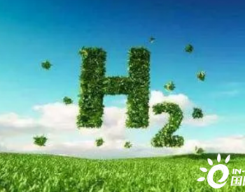 """首个""""绿氢""""标准出台,弥补制氢环节""""碳足迹""""核查空白"""