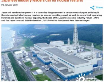 日本产业界呼吁政府加速重启<em>核电站</em>