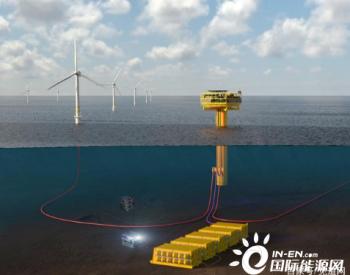挪威<em>海上</em>风能制氢项目获得资金支持