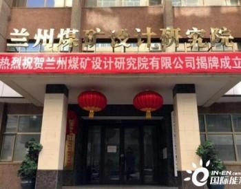 <em>兰州煤矿设计研究院</em>有限公司揭牌