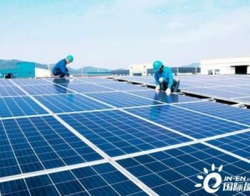 总装机1.45GW!2020年浙江电网新增20176个分布式光伏项目