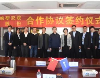 <em>运达</em>股份与清华海峡研究院签署合作协议