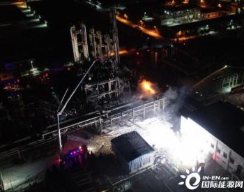 江苏南京扬子石化一装置发生爆炸起火