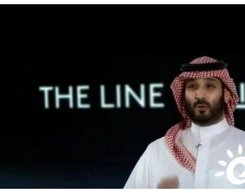 沙特公布北部新城建设计划:零汽车 零街道 零碳<em>排放</em>
