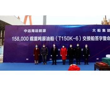 大船集团交付中远海运能源一艘15万吨<em>原油</em>船