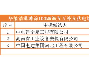 中标 | 最低1.75元/W,华能清港滩涂100MW渔光互补