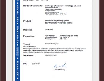 清源股份智能光伏跟踪器通过IEC62817-TÜV认证测