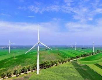 斥资7.56亿元,吉电股份全资子公司投建100MW风电
