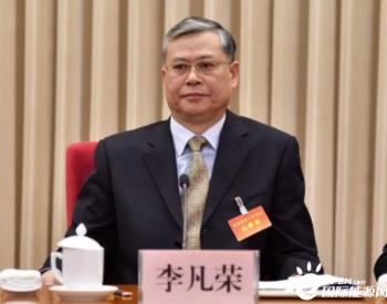 李凡荣会见中国东方电气集团总经理俞培根预示
