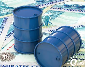 <em>阿联酋</em>沙迦国家<em>石油</em>公司启动储气项目
