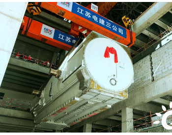 重达380吨!国电双维电厂1号机发电机定子就位