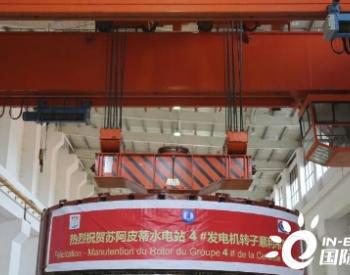 几内亚苏阿皮蒂水利枢纽工程最后一台机组转子吊装