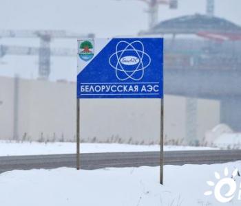 白俄罗斯<em>核电站</em>一号机组开始满负荷运转