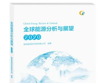 GERO 2020 | 全球能源发展现状之能源投资