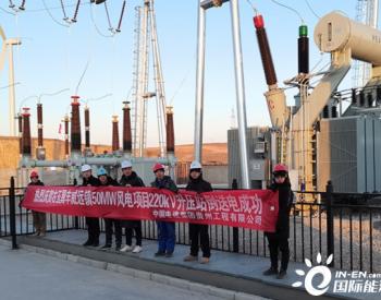 山西右玉巽丰威远镇50兆瓦风电项目首并成功