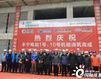河北丰宁抽水蓄能电站1号和10号机组浇筑完成