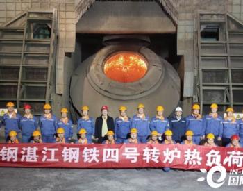 中国十七冶承建的宝钢湛江钢铁三高炉炼钢连铸工程热负荷试车成功