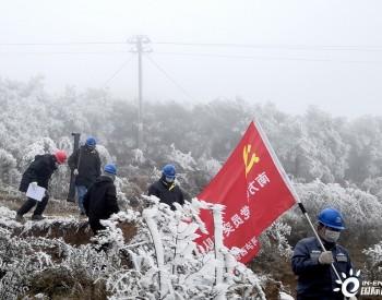 寒潮来袭 云南电网全力保障电力供应