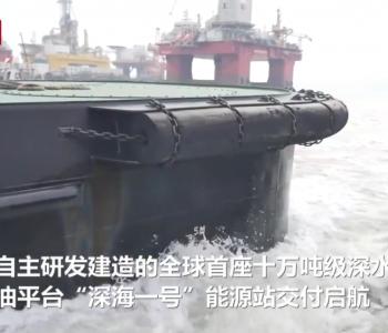 """全球第一!中国自主研发建造""""深海一号""""能源站交付启航"""