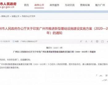 每年新建3个<em>加氢站</em>,广东广州发布推进新型基础设施建设方案!