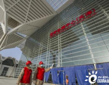 国家会展中心(天津)正式实现双电源供电