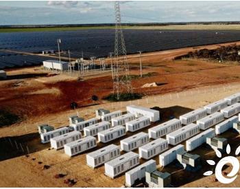 Edify Energy公司计划在新南威尔士州部署28MW/56MWh电池储能项目