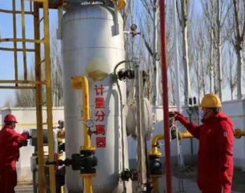华北油田采油四厂累计外输气超1亿立方米