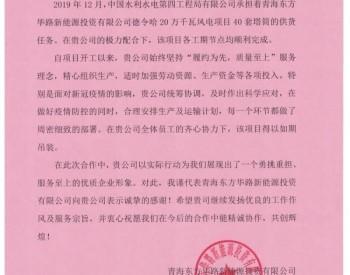 <em>中节能</em>青海公司风电塔筒供货喜获业主表扬信