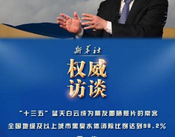 """生态环境部部长黄润秋谈""""十四五""""环境保护发力点"""