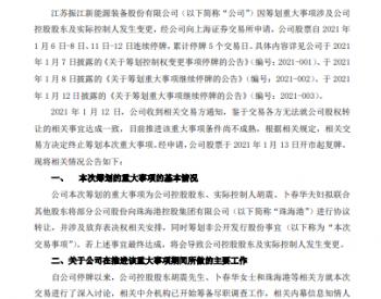 """因""""海水浸漫""""事故责任存在分歧 <em>珠海港集团</em>并购振江股份一事终止!"""