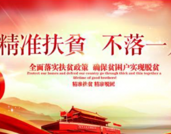 中国石化入选中国企业精准扶贫综合案例50佳
