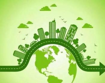 """践行""""碳中和""""目标 构建绿电为核心的现代<em>能源体系</em>"""