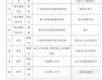 首批39个委员,全国首个省级氢能标准化<em>技术</em>委员会在广东成立