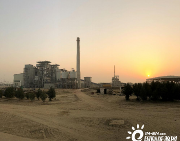 50MW!中国能建湖南院承建巴基斯坦CFPP燃煤电厂项