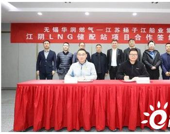 扬子江船业与江苏无锡华润燃气签约江阴LNG储配站项目