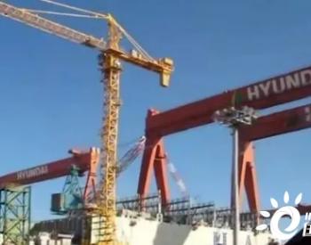 现代重工再获液化气船订单